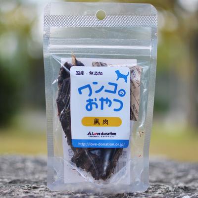 【国産・無添加】ワンコのおやつ(馬肉)