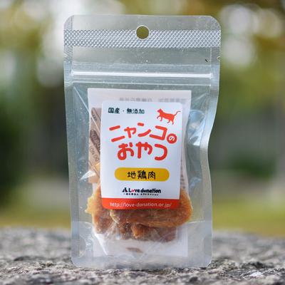 【国産・無添加】ニャンコのおやつ(地鶏肉)