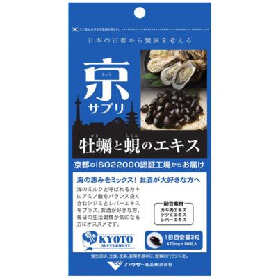 京サプリ 牡蠣と蜆のエキス