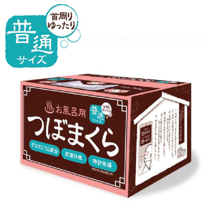 つぼまくら(普通用)