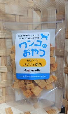 ワンコのおやつ 米粉プチラスク