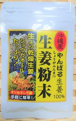 沖縄産 やんばる生姜100%生姜粉末
