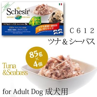 成犬用フード シシア:ツナ&シーバス(スズキ) 85g×4個パック