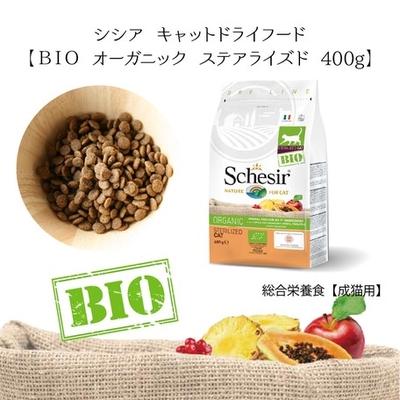 成猫用ドライフード 穀物不使用 シシア:BIO オーガニック ステアライズド 400g