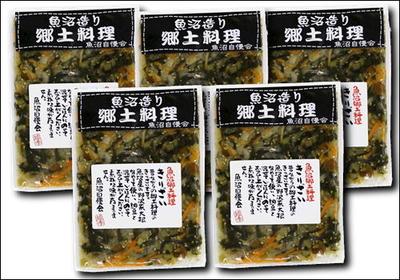 魚沼郷土料理きりざい×5袋(送料込み)