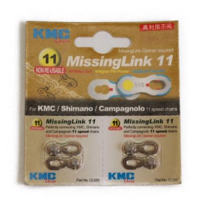 KMC ミッシングリンク CL555 11速用2個入り