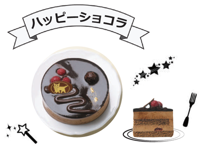 ハッピーショコラ(5号)