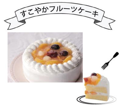 すこやかフルーツケーキ(5号)