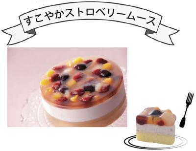 すこやかストロベリームース(5号)