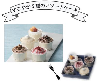 すこやか5種のアソートケーキ(5個入り)
