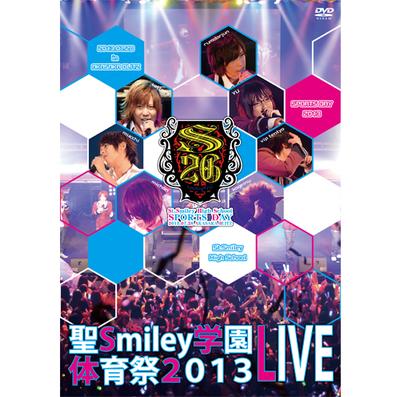 [DVD] 聖Smiley学園 体育祭2013 / 2G