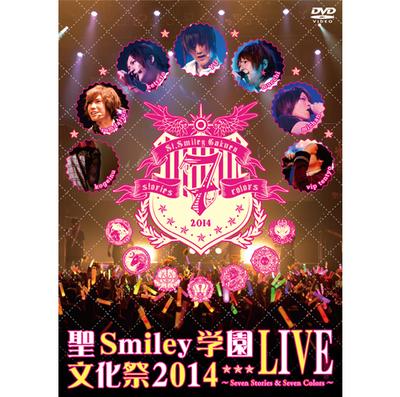 [DVD] 聖Smiley学園 文化祭2014 / 2G