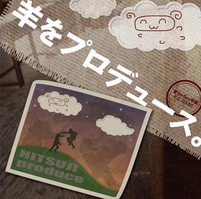 [CD] 羊をプロデュース。 / 2G