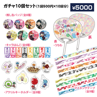 【AF通販】「Smiley 2G ガチャ 10個セット」(1回500円×10回分)