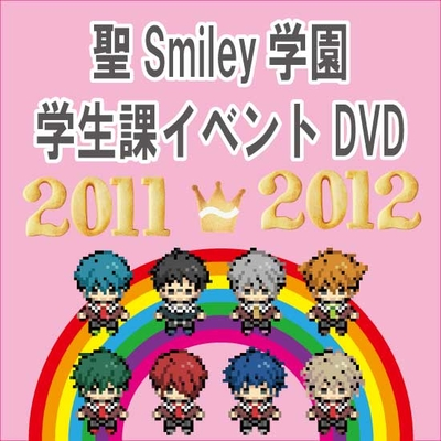 【予約】「聖Smiley学園 学生課イベントDVD type:A」