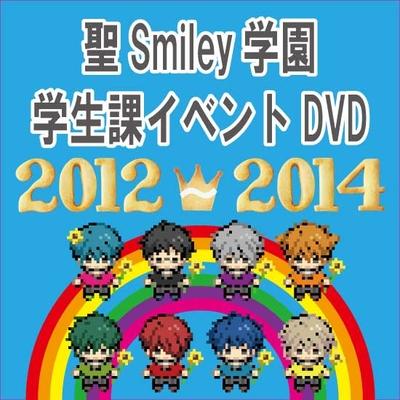 【予約】「聖Smiley学園 学生課イベントDVD type:B」