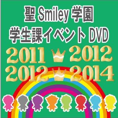 【予約】「聖Smiley学園 学生課イベントDVD type:C」