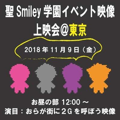【予約】11/9 昼の部「聖Smiley学園イベント映像上映会@東京」