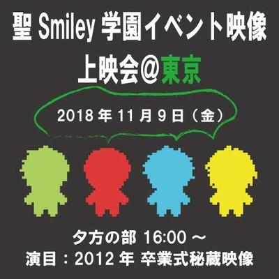 【予約】11/9 夕方の部「聖Smiley学園イベント映像上映会@東京」