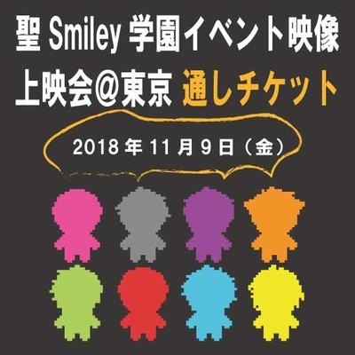 【予約】11/9 昼&夕方の部「聖Smiley学園イベント映像上映会@東京」通しチケット
