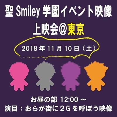 【予約】11/10 昼の部「聖Smiley学園イベント映像上映会@東京」