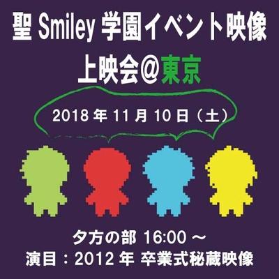 【予約】11/10 夕方の部「聖Smiley学園イベント映像上映会@東京」