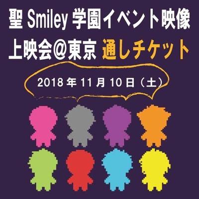 【予約】11/10 昼&夕方の部「聖Smiley学園イベント映像上映会@東京」通しチケット