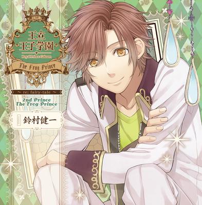 王立王子学園~re: fairy-tale~ かえるの王子様(cv.鈴村健一)