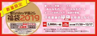【数量限定】聖Smiley学園2G福袋 2019