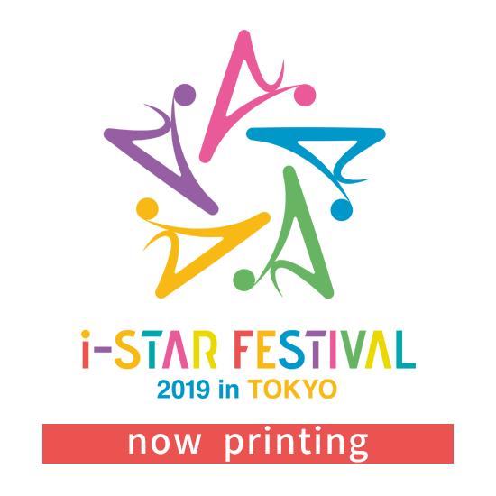 i-STAR FESTIVAL 2019 パンフレット「now printing」