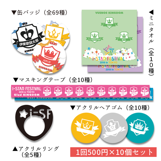 i-STAR FESTIVAL 2019 推しT「now printing」