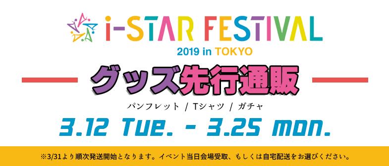 i-STAR FESTIVAL 2019 in TOKYO グッズ先行通販!