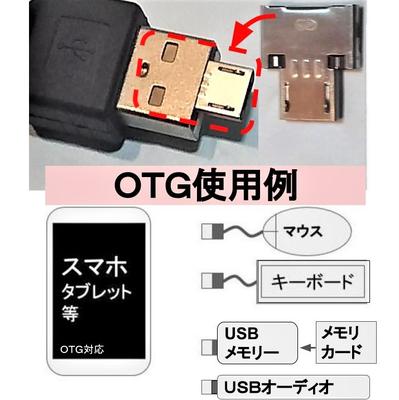 OTGコネクタ USBコネクタINタイプ スマホから電源とりながら通信可
