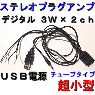 Φ3.5mmステレオプラグアンプ3W×(2ch) USB電源 4タイプ