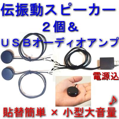 伝振動スピーカー2個&USBオーディオアンプ 貼替簡単×小型大音量