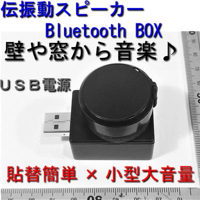 伝振動スピーカーBluetoothBOX USB電源コネクタ 貼替簡単×小型大音量