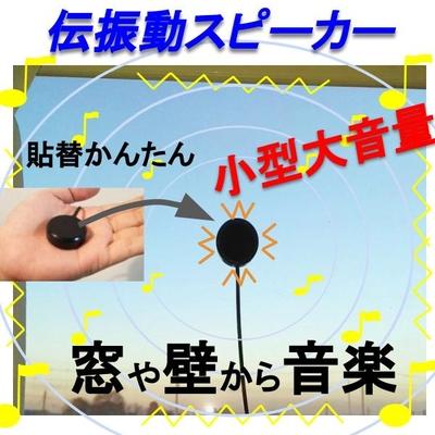「伝振動スピーカー」 壁板や窓がスピーカーになる 貼替簡単×小型大音量♪