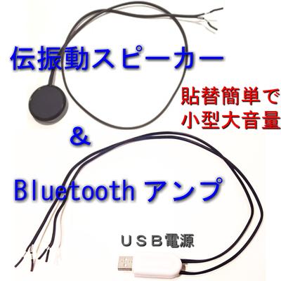 伝振動スピーカー&Bluetoothアンプのセット