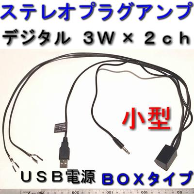 Φ3.5mmステレオプラグアンプ 3W×2ch BOXタイプ