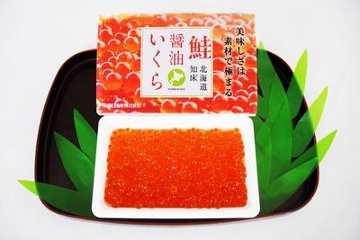 【2018年 新物】北海道 知床沖産「鮭醤油いくら 120g」
