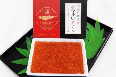 美味いくら(鮭醤油いくら)【コクダレ仕込み】 500g