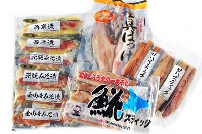 羅臼海産焼き魚セット(7種)