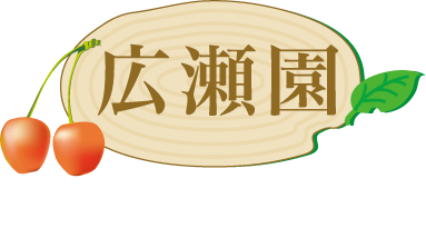 広瀬園ショップオンライン