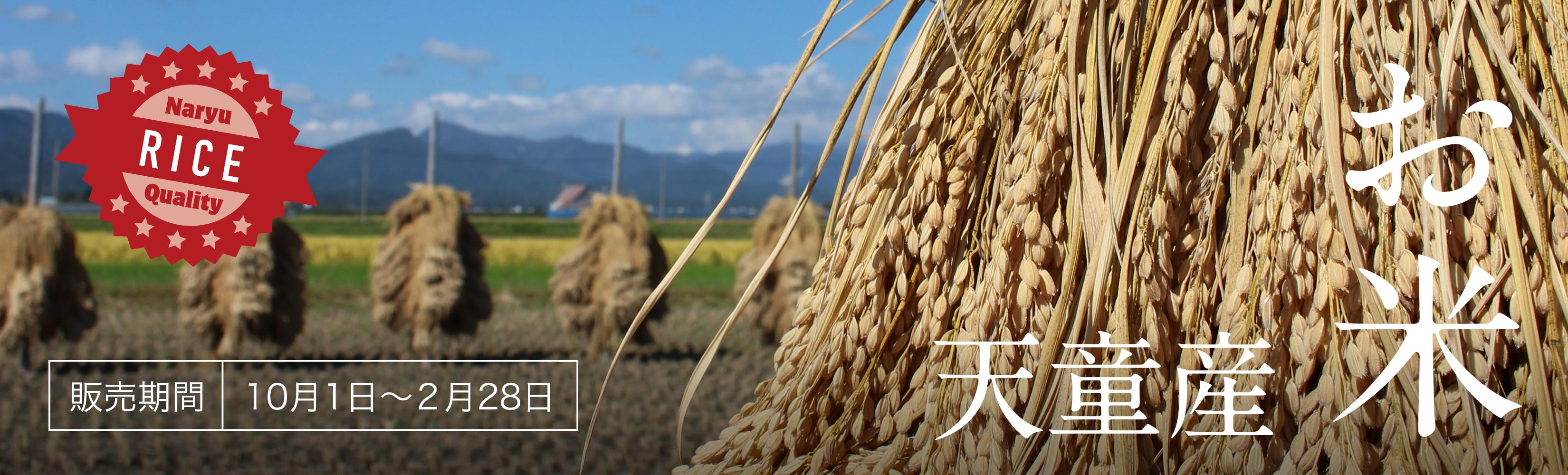 成生のお米「天童米 」