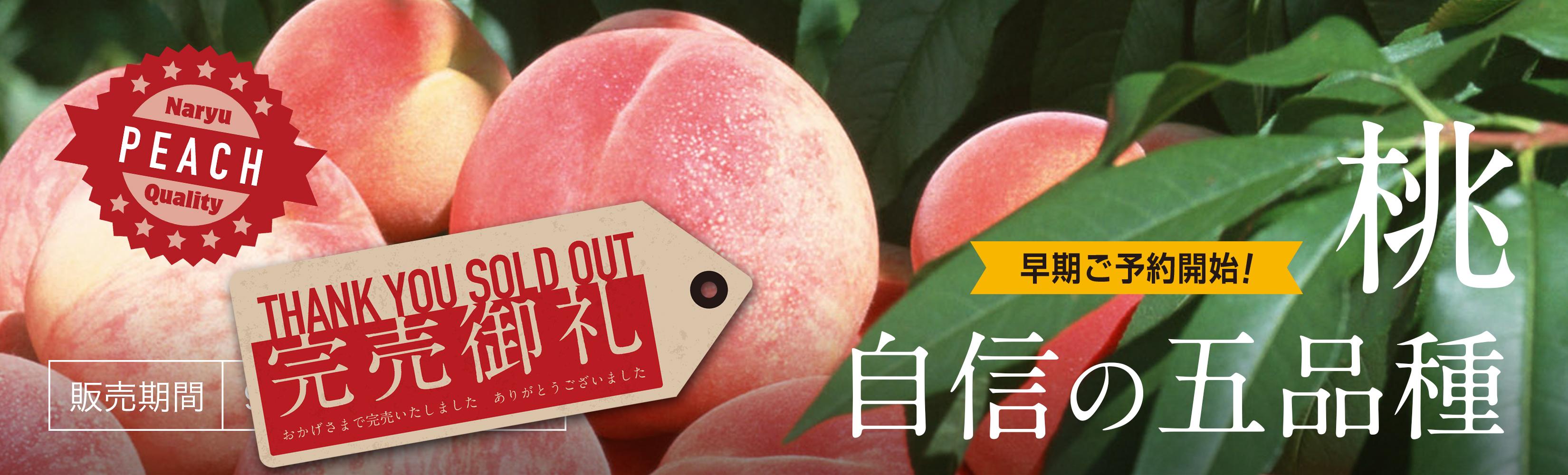 成生土づくり研究会が自信を持って提供する「五種の桃」