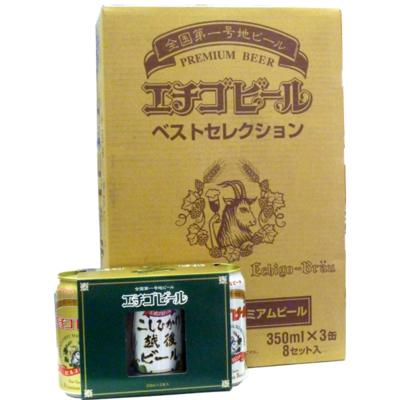エチゴビール ベストセレクション 350ml缶 24本入