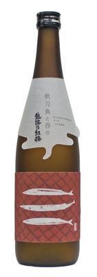 秋刀魚と呑む 越路乃紅梅 無濾過純米原酒 720ml