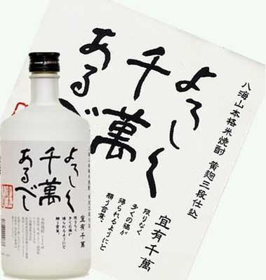 八海山 本格米焼酎 黄麹三段仕込 よろしく千萬あるべし 720ml