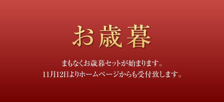 まもなくお歳暮セットが始まります。11月12日よりホームページからも受付致します。
