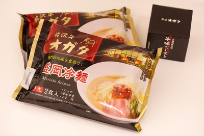 冷麺・牛味ペーストセット